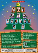 クリスマスチャペル&ファンタジーライブ