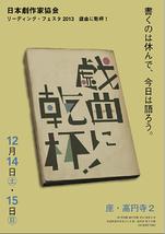 リーディング・フェスタ2013 戯曲に乾杯!
