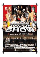 大阪プロレスエクスパンドSHOW 魔界少女拳×サラリーマン・プロレス
