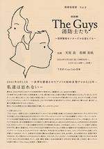 The Guys -消防士たち- 世界貿易センタービルは消えても