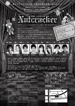 音楽劇「Nutcracker-くるみ割り人形-」