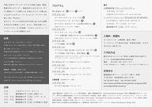 海外女流 ダンサー・ウィーク 東京