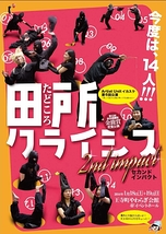 第6回公演「田所クライシス セカンドインパクト」