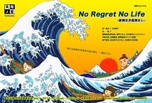 No Regret No Life