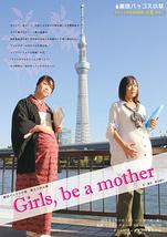 Girls, be a mother【アンケート即日公開】