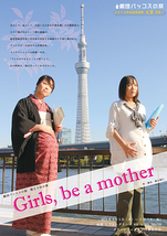 Girls, be a mother【アンケート即日公開】