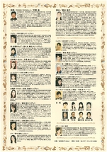 オペラ・ミニコンサートvol.16「子どもと呪文」