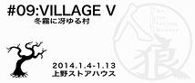 人狼 ザ・ライブプレイングシアター #09:VILLAGE V 冬霧に冴ゆる村