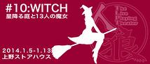 人狼 ザ・ライブプレイングシアター #10:WITCH 星降る庭と13人の魔女