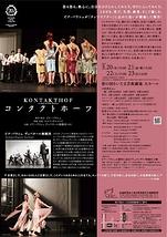ピナ・バウシュ ヴッパタール舞踊団 『KONTAKTHOF ―コンタクトホーフ』