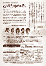 Re:北九州の記憶