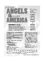 エンジェルス・イン・アメリカ