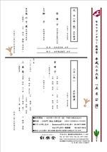 セルリアンタワー能楽堂 平成二十六年 正月公演