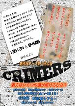 CRIMERS