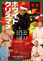 特別企画公演 円丈の「ホワイトクリスマス」を楽しむ会