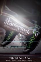 Starting block (「観たい!」をつけてご予約してくださったお客様に500円キャッシュバック!)