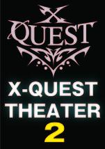 X-QUESTシアターVOL.2