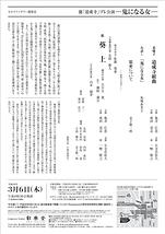 能「道成寺」プレ公演 鬼になる女