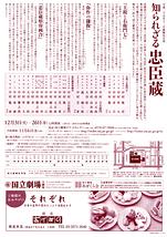 平成25年12月歌舞伎公演「主税と右衛門七」「弥作の鎌腹」「忠臣蔵形容画合」