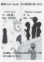 さがしもの/Railway to escape