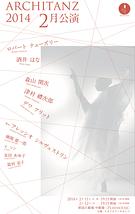 ARCHITANZ 2014 2月公演