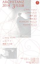 ARCHITANZ 2014 3月公演