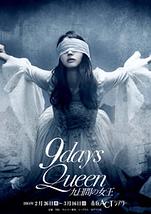 9days Queen ~九日間の女王~