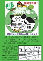 即興牧場VOL.1~旗揚げ公演