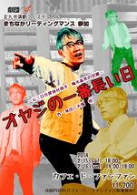 オヤジの一番長い日〜元三日月探偵社助手 梅木春男の災難〜