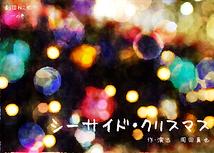 シーサイド・クリスマス
