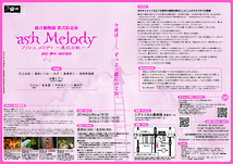 ash Melody
