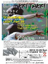ケイタ・ソロダンス LIGHT, Part38 Part 39
