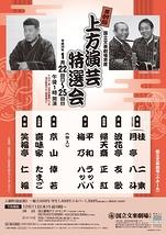 1月上方演芸特選会