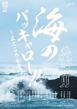 海のバッキャロ―!!~まごころ食堂編~