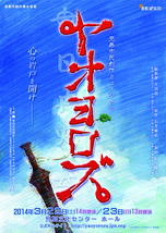 児島市民創作ミュージカル「ヤオヨロズ」