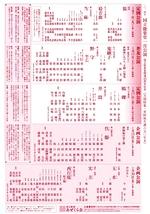 企画公演  西行桜