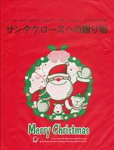 サンタクロースへの贈り物