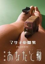 歌喜劇 あなたと轍(わだち)