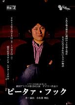劇団アトリエ第12回公演 デイリー作品3『ピータァ・フック』