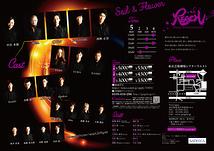 Reach☆2014春公演