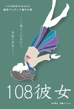 108彼女