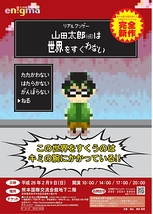 山田太郎(仮)は世界を救わない