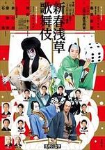 新春浅草歌舞伎