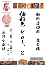 極彩色 vol.2