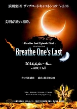 Breathe One's Last