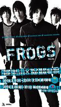 FROGS(再演)