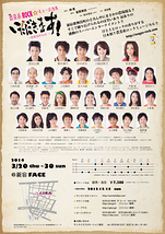 農業系Rockミュージカル「いただきます!~歌舞伎町伝説~ 」