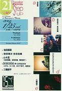 """シアター21フェスStep Up vol.50 """"冬編"""""""