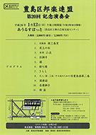 豊島区邦楽連盟 第20回記念演奏会