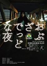 無事終幕!『おぶ・ざ・でっどな夜 弐』次回公演は5月!